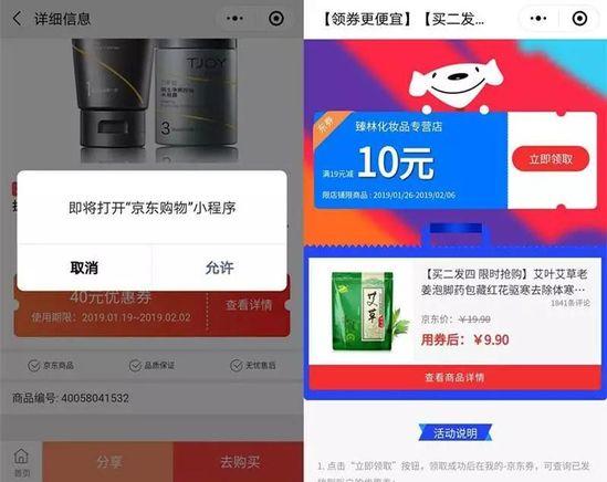 """社交电商:又一""""京东系""""社交电商冒头?"""