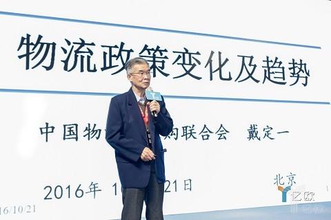 【物流资讯】中物联专家委员会主任戴定一:物流政策变化及趋势