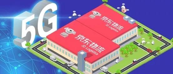 京东物流携手中国移动5G联合创新中心,共同绘制5G时代新蓝图