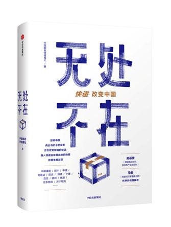 【资讯】中国首部快递业发展史《无处不在》重磅上市 !