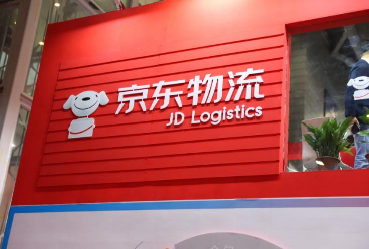 京东物流:启用首个保税协同仓 发力跨境供应链