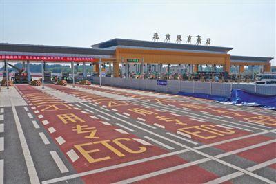 北京高速公路省界收费站启动拆除