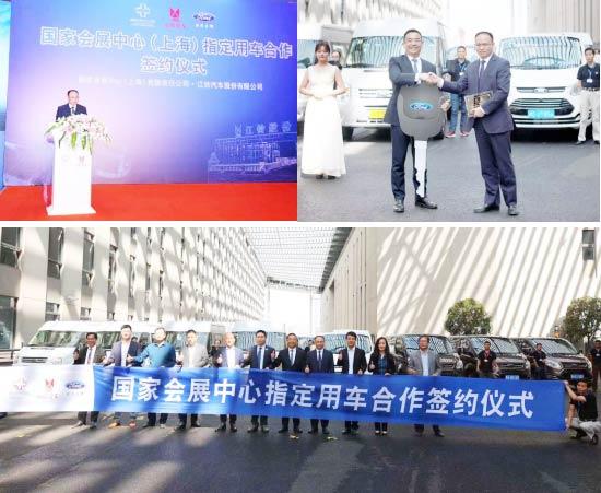 江铃福特携手国家会展中心(上海) 迈入发展新征程