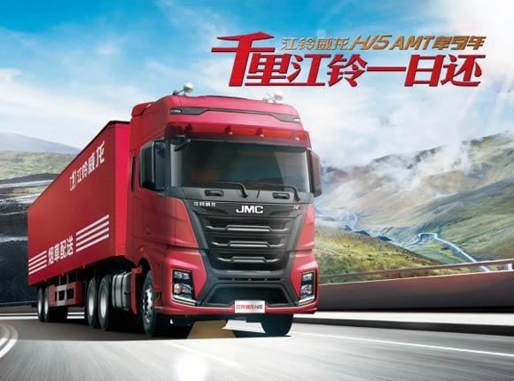 2019中国(武汉)国际商用车展即将举行,江铃重汽将再战武汉车展